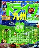 るるぶドライブ九州ベストコース'14~'15 (るるぶ情報版ドライブ)