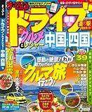 まっぷる ドライブ グルメ&レジャー 中国・四国 '15 (国内|ドライブガイド・ドライブマップ/ガイド)