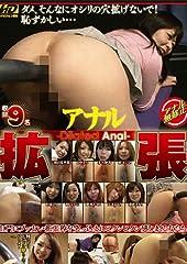 アナル拡張 [DVD]