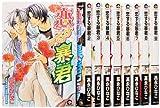 恋する暴君 コミック 1-9巻セット (GUSH COMICS)