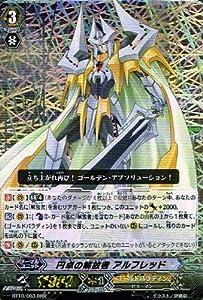【カードファイト!!ヴァンガード】 円卓の解放者 アルフレッド RRR bt10-003 《騎士王凱旋》