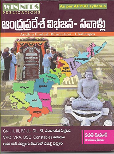 Andhra Pradesh Bifurcation - Challenge [ TELUGU MEDIUM ]