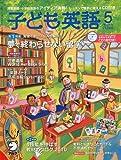 子ども英語 2010年 05月号 [雑誌]