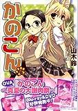 かのこん 8巻 (MFコミックス アライブシリーズ)