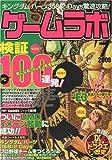ゲームラボ 2009年 07月号 [雑誌]