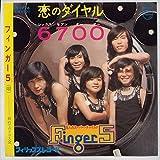 恋のダイヤル6700 [EPレコード 7inch]