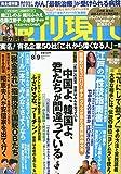 週刊現代 2014年 8/9号 [雑誌]