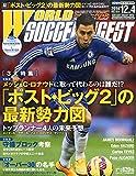 WORLD SOCCER DIGEST (ワールドサッカーダイジェスト) 2014年 12/4号 [雑誌]