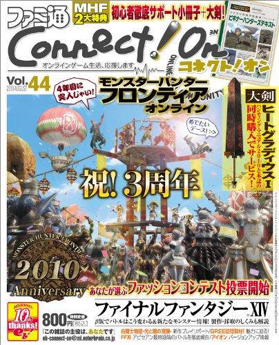 ファミ通Connect!On-コネクト!オン- Vol.44 AUGUST (エンターブレインムック)