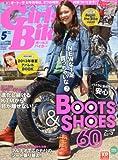 GirlsBiker (ガールズバイカー) 2013年 05月号 [雑誌]