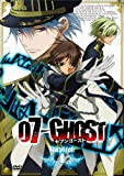 『07-GHOST』 Kapitel.1 (初回限定版) [DVD]