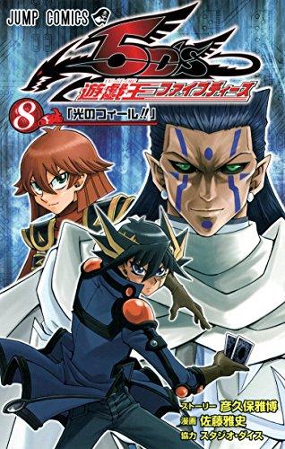 遊・戯・王5D's 8 (ジャンプコミックス)