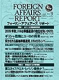 フォーリン・アフェアーズ・リポート2010年9月10日発売号