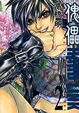 傀儡 (KUGUTSU) HARD LINK (2) (ウィングス・コミックス)