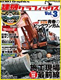 建機グラフィックス3 (GEIBUN MOOKS 1007)