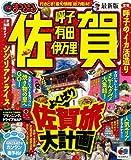 佐賀呼子・有田・伊万里 最新版 (マップルマガジン 九州 5)