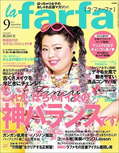 la farfa【ラ・ファーファ】2014年9月号 [雑誌]