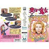 奥様は魔女 スペシャル・セレクション(11)【二ヵ国語版】 [VHS]
