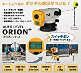 トプコン 2LS(ツールズ) ORION+(オリオンプラス)