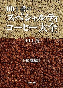 [田口護] スペシャルティコーヒー大全 知識編