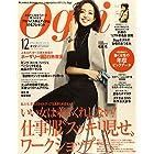 Oggi (オッジ) 2014年 12月号 [雑誌]