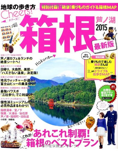 Cheers! 箱根・芦ノ湖 2015 (地球の歩き方ムック Cheers! 7)