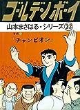 ゴールデン・ボーイ 「チャンピオン」 (山本まさはるシリーズ)