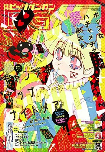 月刊ビッグガンガン 2014 Vol.08 8/23号