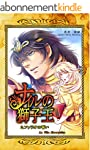 The Pharaoh: His Eternal Love (Japane...