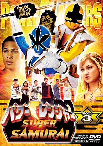 パワーレンジャー SUPER SAMURAI VOL.3 [DVD]
