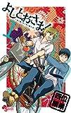 よしとおさま!(1) (ゲッサン少年サンデーコミックス)