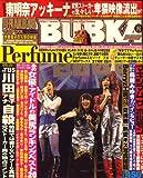 「BUBKA」8月号