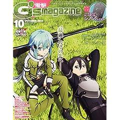 電撃G's magazine (ジーズマガジン) 2014年 10月号 [雑誌]