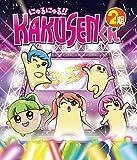 TVアニメ「にゅるにゅる!!KAKUSENくん2期」 [Blu-ray]