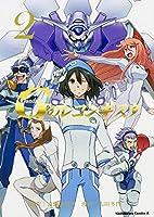 ガンダム Gのレコンギスタ (2) (カドカワコミックス・エース)