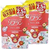 【大容量】香りとデオドラントのソフラン 柔軟剤 アロマソープの香り 詰替用 1250ml×2個パック