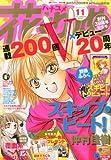 花とゆめ 2013年 5/20号 [雑誌]