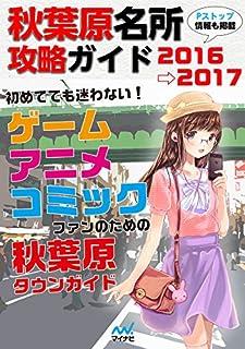 秋葉原名所攻略ガイド2016→2017
