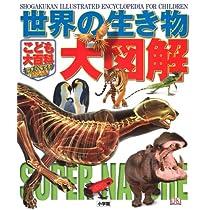 こども大百科 キッズペディアスペシャル 世界の生き物大図解: スーパーネイチャー日本語版