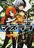 戦闘城塞マスラヲ  Vol.4 戦場にかかる橋 (角川スニーカー文庫 150-14)