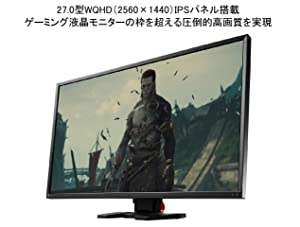 EIZO FORIS 27インチ ゲーミングモニター(2560×1440/IPS/144Hz/FreeSync対応)FS2735