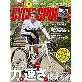 サイクルスポーツ 2016年 1月号
