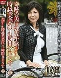 奇跡の美巨乳五十路 時越芙美江4時間BEST (PAP-50) [DVD]