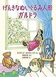 げんきなぬいぐるみ人形ガルドラ (世界傑作童話シリーズ)