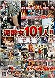 泥酔女101人!! 厳選集 [DVD]
