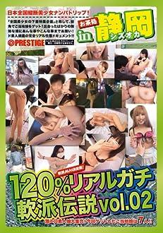 120%リアルガチ軟派伝説 2 [DVD]