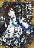 新装版 櫻狩り 中 (Flowersコミックス)