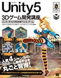 Unity5 3Dゲーム開発講座 ユニティちゃんで作る本格アクションゲーム (Smart Game Developer) -