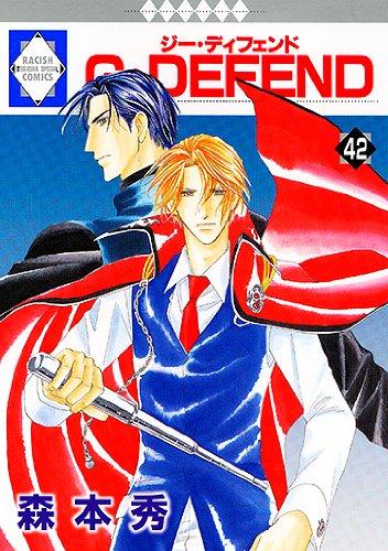 G・DEFEND(42) (冬水社・ラキッシュコミックス)