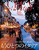 CREA Traveller 2014Autumn NO.39 [雑誌]